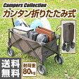 マルチキャリー MC-90(DBR) キャリーカート キャリートラック 台車 【送料無料】 山善/YAMAZEN/ヤマゼン 0317P