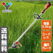 草刈り機 ヤマゼン