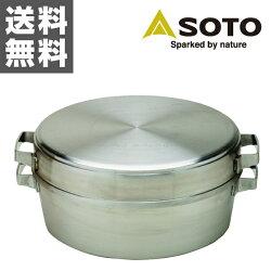 新富士バーナー(SOTO)ステンレスダッチオーブン10インチデュアルST-910DL