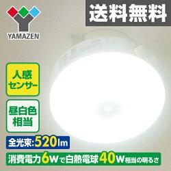 山善(YAMAZEN)LEDミニシーリングライト(人感センサー付)昼白色相当白熱電球40W相当520ルーメンJMLC-S06N