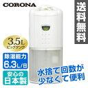 コロナ(CORONA) 除湿乾燥機(木造7畳・鉄筋14畳まで) CD-P63A(W) ホワイト...