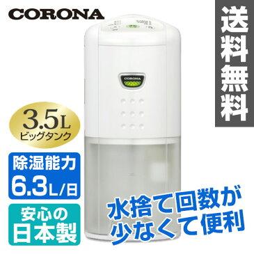 コロナ(CORONA) 除湿乾燥機(木造7畳・鉄筋14畳まで) CD-P6318(W) ホワイト 除湿乾燥機 除湿機 除湿器 部屋干し CD-P6318 【送料無料】