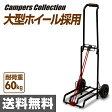【クーポン対象品】 キャンパーズコレクション パワーキャリーカート60 BMC-31KD(BK) ブラック 【送料無料】 山善/YAMAZEN/ヤマゼン