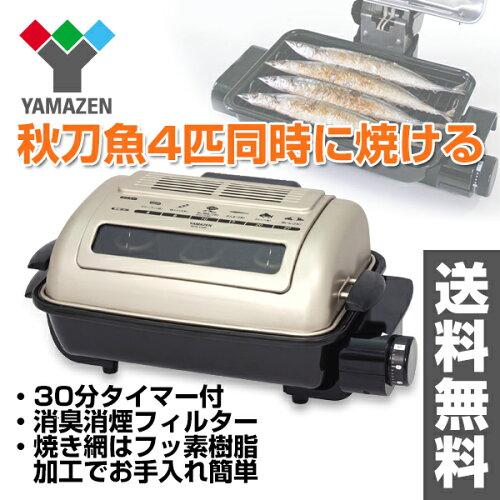 ワイドグリル NFR-1100 山善/YAMAZEN/ヤマゼン