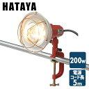 ハタヤ(HATAYA) 200W型投光器(作業灯) 屋外用防雨型 コード5m RY-205 【送料無料】