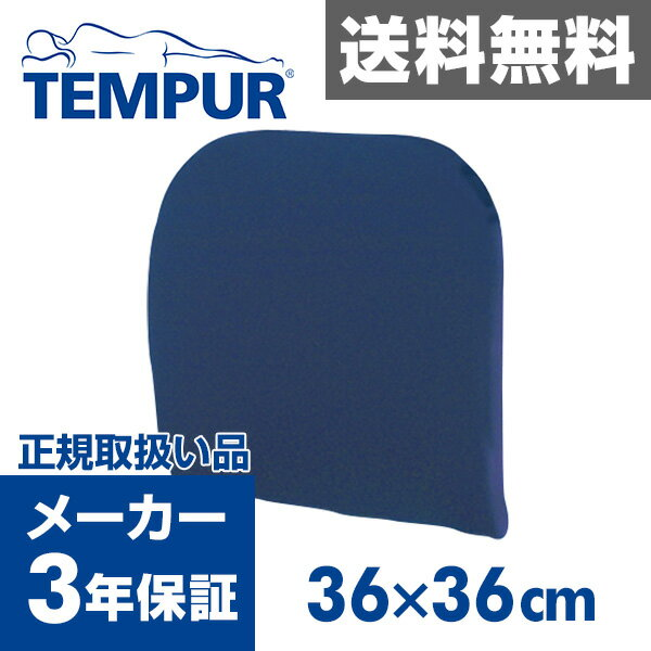 テンピュール/TEMPUR ランバーサポート/36×36cm 10010-20 低反発 腰当て ランバーサポート【正規品】【送料無料】