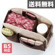 アーネスト バッグパーティション B5サイズ A-761831 仕切り カバン 鞄 バック 【送料無料】