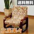 優しい座椅子(ハイバック) SKC-56H(B2) 花柄/ダークブラウン【送料無料】山善/YAMAZEN/ヤマゼン