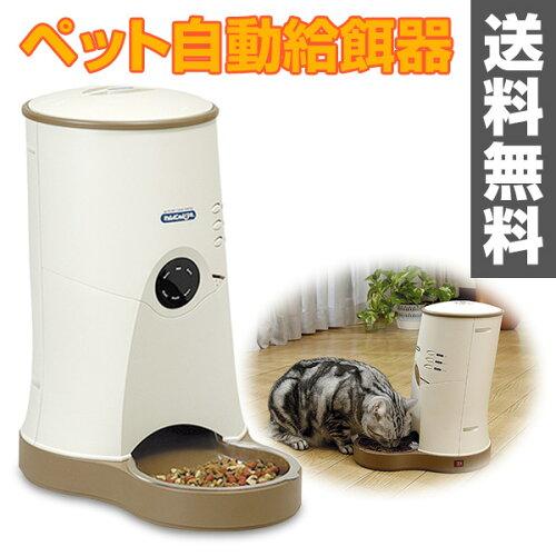 山佐(ヤマサ/YAMASA) わんにゃんぐるめ(自動給餌機) CD-600(BE) ベージュ