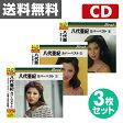 音光(onko) 八代亜紀カバーベストCD3枚セット 【送料無料】