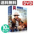 音光(onko) 西部劇 DVD10枚セット1 HWD-101 西部劇 名作 名画 DVD 10枚セット 【送料無料】