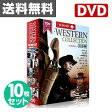 音光(onko) 西部劇 DVD10枚セット5 HWD-105 西部劇 名作 名画 DVD 10枚セット 【送料無料】