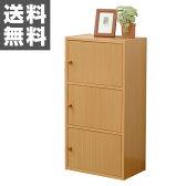 本棚 3ドアカラーボックス KDB-3(NB) ナチュラル 【送料無料】 山善/YAMAZEN/ヤマゼン
