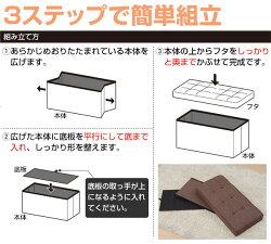 山善(YAMAZEN)収納スツール/ワイド76×38cmLS-76