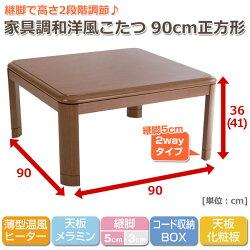 山善(YAMAZEN)家具調和洋風こたつ継脚付/90cm正方形SKY-F90H(MB)ブラウン