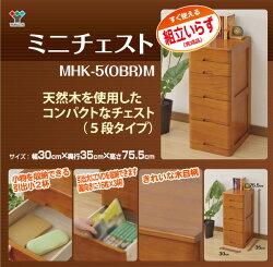小物整理引き出し(5段)MHK-5(OBR)Mオークブラウン
