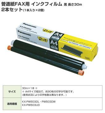 パナソニック(Panasonic) 普通紙FAX用 インクフィルム 黒 長さ30m 2本セット(1本入り×2個) KX-FAN200*2 黒 FAXインクフィルム おたっくす