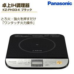 パナソニック(Panasonic)卓上IH調理器KZ-PH33-Kブラック