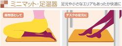 山善(YAMAZEN)ミニマット(40×40cm)ホットカーペットYMM-K404