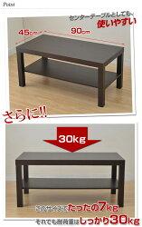 山善(YAMAZEN)コーヒーテーブル90×45cmTCT-9045