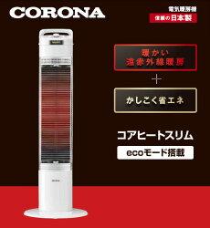 コロナ(CORONA)本格遠赤外線電気暖房機コアヒートスリム(パーソナルタイプ)DH-915R(W)ホワイト