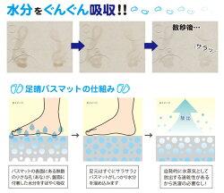 バイワールド珪藻土バスマット足晴(あっぱれ)※SOILソイルとは異なります。ご注意下さい