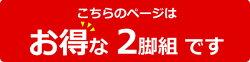 山善(YAMAZEN)ダイニングこたつ用回転チェア(2脚セット)TW-45T(MB)*2