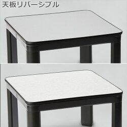 山善(YAMAZEN)カジュアルこたつ(60cm正方形)ESK-601(B)