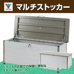 山善(YAMAZEN)ガーデンマスターマルチストッカー(幅125cm)MS2-1200