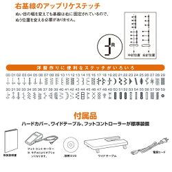 ジャノメ(JANOME)コンピュータミシン(ハードカバー/ワイドテーブル/フットコントローラー標準装備)JN831ジャノメミシン電動ミシン家庭用ミシンコンピューターミシン裁縫初心者JN-831【送料無料】