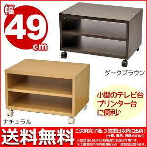 キャスター シンプルテレビ サイドテーブル プリンター ローボード ブラウン