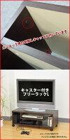『キャスター付きフリーラックL』(CFR-3L)幅85cm奥行き35cm高さ32.8cm送料無料木製シンプルテレビ台テレビボード(TVボード/ローボード/テレビラック/TV台/AVラック/プリンターラック)ブラウン(茶色)ホワイト(白色)ブラック(黒色)