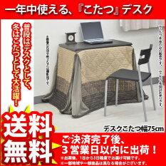 �إǥ�����������75cm��(DK-7550)����75cm��Ԥ�50cm�⤵71.5cm/����̵��SALE%OFF/�ѡ����ʥ뤳����/����Ѥ�����/�ǥ���������/�����ĥơ��֥�/�����ĥǥ���/Ĺ���/�ϥ������פ�����/��Ω�ȶ�ۡڷ�Ϸ�����ý��ۡ�setsuden_kotatsu�ۡ�P1001��