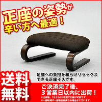『正座椅子KRS-101』幅45cm奥行き31cm高さ17cm送料無料足腰の負担を軽減して立ち座りが楽になる正座イス(正座いす/和風チェア)高齢者の方や膝、腰の痛みをお持ちの方に最適/和室椅子(正座椅子)/シンプル/ブラウン(茶色)/完成品