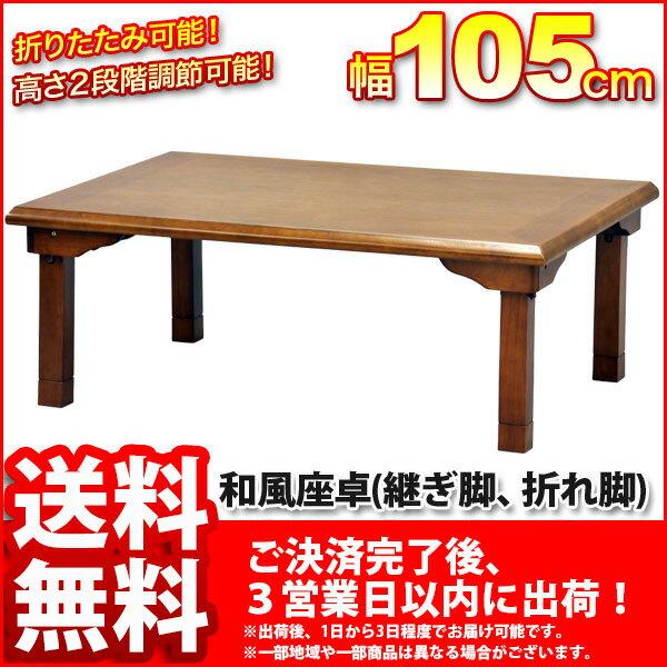 『(S)和風座卓105』VT-1075FT 幅105cm 奥行き75cm 高さ33.5cm(38.5cm)送料無料高さ調節可能な木製 長方形 折りたたみ テーブル 折り畳み ローテーブル/折畳み 低い 食卓テーブル105×75/折れ脚ちゃぶ台/シンプル ブラウン(茶)/完成品