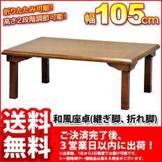 『和風座卓105』VT-1075FT幅105cm奥行き75cm高さ33.5cm(38.5cm)送料無料高さ調節可能な木製長方形折りたたみテーブル折り畳みローテーブル/折畳み低い食卓テーブル105×75/折れ脚ちゃぶ台/シンプルブラウン(茶)/完成品