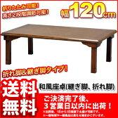 『和風座卓120』VT-1275FT 幅120cm 奥行き75cm 高さ33.5cm(38.5cm)送料無料高さ調節可能な木製 長方形 折りたたみ テーブル 折り畳み ローテーブル/折畳み 低い 食卓テーブル120×75/折れ脚ちゃぶ台/シンプル ブラウン(茶)/完成品