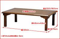 『和風座卓120』VT-1275FT幅120cm奥行き75cm高さ33.5cm(38.5cm)送料無料高さ調節可能な木製長方形折りたたみテーブル折り畳みローテーブル/折畳み低い食卓テーブル120×75/折れ脚ちゃぶ台/シンプルブラウン(茶)/完成品