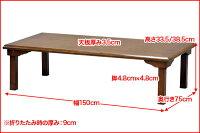 『(S)和風座卓150』VT-1575FT幅150cm奥行き75cm高さ33.5cm(38.5cm)送料無料高さ調節可能な木製長方形折りたたみテーブル折り畳みローテーブル/折畳み低い食卓テーブル150×75/折れ脚ちゃぶ台/シンプルブラウン(茶)/完成品