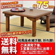 ����������75��VT-7560FT��75cm��Ԥ�60cm�⤵33.5cm(38.5cm)����̵���⤵Ĵ���ǽ������Ĺ����ޤꤿ���ߥơ��֥��ޤ���ߥ?�ơ��֥�/�����㤤����ơ��֥�75×60/�ޤ�Ӥ������/����ץ�֥饦��(��)/������