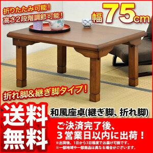 折りたたみ テーブル ちゃぶ台 シンプル ブラウン