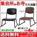 高座椅子 スタッキングチェア『楽THE椅子』幅50.8cm 奥行き53cm 高さ59.5cm 送料無料 積み重ね可能な座椅子(座いす 座イス) 背もたれ 集会所やお寺(法要 法事 本堂 和室)に最適 高齢者用チェアー 高齢者 イス ブラック(黒) ブラウン(茶)完成品