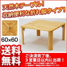『折りたたみテーブル』幅60cm奥行き60cm高さ32cm送料無料角が丸い木製折りたたみテーブル(ローテーブル)ちゃぶ台(座卓/コーヒーテーブル/センターテーブル)折り畳みテーブル(折り畳みテーブル)シンプルナチュラル完成品あす楽