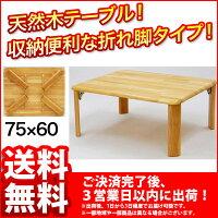 『折りたたみテーブル』幅75cm奥行き60cm高さ32cm送料無料角が丸い木製折りたたみテーブル(ローテーブル)ちゃぶ台(座卓/コーヒーテーブル/センターテーブル)折り畳みテーブル(折り畳みテーブル)シンプルナチュラル完成品あす楽