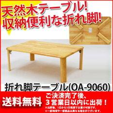 『折りたたみテーブル』幅90cm奥行き60cm高さ32cm送料無料角が丸い木製折りたたみテーブル(ローテーブル)ちゃぶ台(座卓/コーヒーテーブル/センターテーブル)折り畳みテーブル(折り畳みテーブル)シンプルナチュラル完成品あす楽