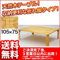 『折りたたみテーブル』幅105cm奥行き75cm高さ32cm送料無料角が丸い木製折りたたみテーブル(ローテーブル)ちゃぶ台(座卓/コーヒーテーブル/センターテーブル)折り畳みテーブル(折り畳みテーブル)シンプルナチュラル完成品あす楽