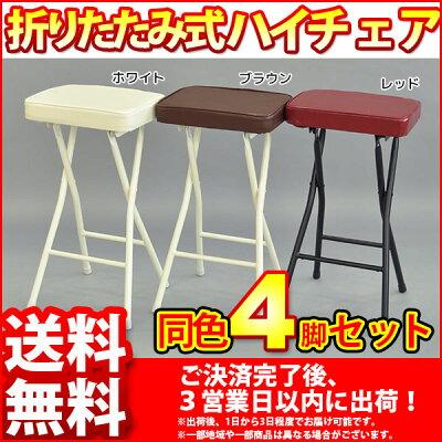 『折りたたみハイスツール』(CCN-4脚セット)幅34.5cm 奥行き31.5cm 高さ62c…