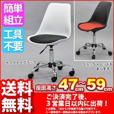 『キャスターチェアパソコンチェア』幅60cm奥行き56cm高さ85〜97cm座面高さ47cm〜59cm送料無料のシンプルオフィスチェアたまごのような形状が可愛い(かわいい)デザインチェアーこども部屋勉強椅子学習椅子一人暮らしなどの椅子(いす)に最適02P05Oct15