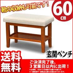 『玄関ベンチ』(HRB-500)幅60cm奥行き32cm高さ42cm送料無料靴の収納もできるクッション性のある玄関用の椅子(玄関チェア)座面は布製(ファブリック)で脚は木製(天然木)足腰の負担を和らげる玄関いす(玄関イス)/ブラウン(茶色)/組立家具