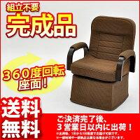 『肘付き回転座椅子KIT-100』幅58cm奥行き48cm高さ77cm座面高さ37cm送料無料リビング(居間)や和室に便利な回転式座椅子(回転椅子チェア)肘掛付き(肘置き座いす)/背もたれリクライニング/シンプル/ブラウン/完成品